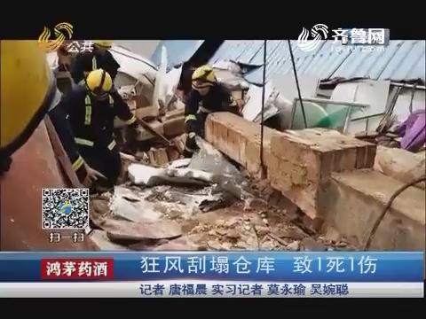 济南:狂风刮塌仓库 致1死1伤