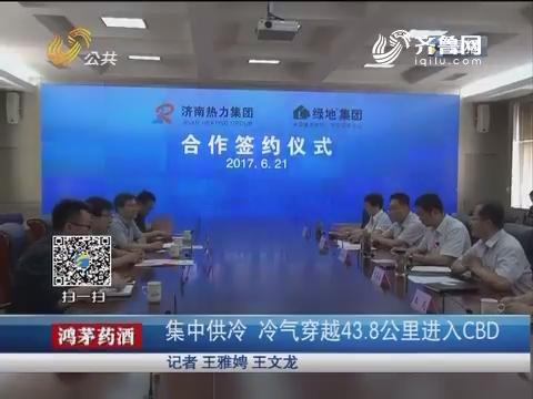 济南:集中供冷 冷气穿越43.8公里进入CBD