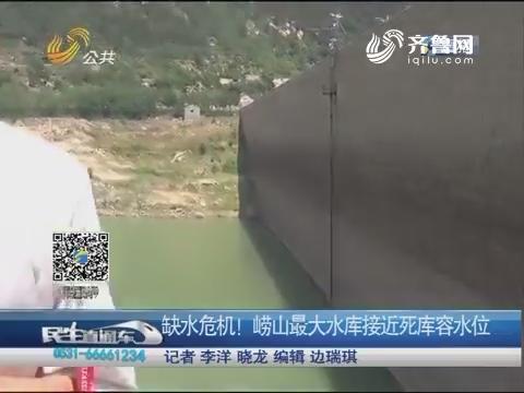 缺水危机!崂山最大水库接近死库容水位