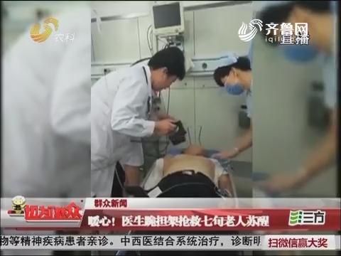 济宁:暖心!医生跪担架抢救七旬老人苏醒