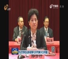 九三学社山东省第七次代表大会开幕