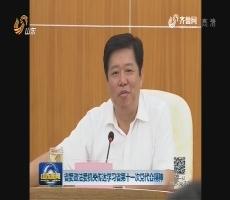 省委政法委机关传达学习省第十一次党代会精神