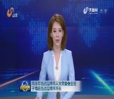 周连华当选淄博市人大常委会主任 于海田当选淄博市市长