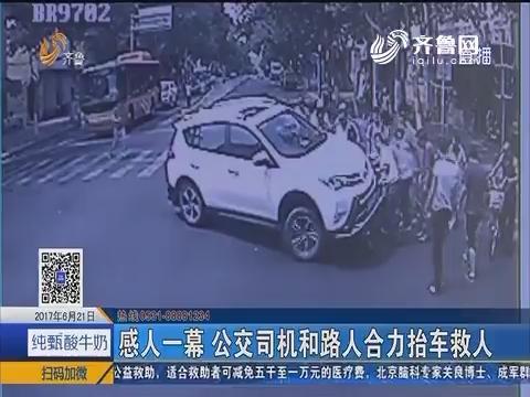 青岛:感人一幕 公交司机和路人合力抬车救人