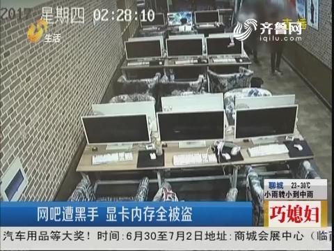 济宁:网吧遭黑手 显卡内存全被盗