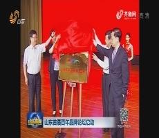 山东首届百年品牌论坛启动