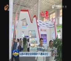 山东45家企业参展第十八届青洽会