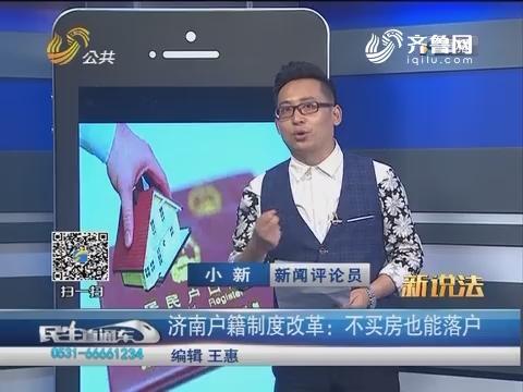 【新说法】济南户籍制度改革:不买房也能落户