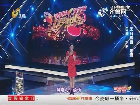 让梦想飞:田鸽与杨波为《西游记》片段配音笑翻全场