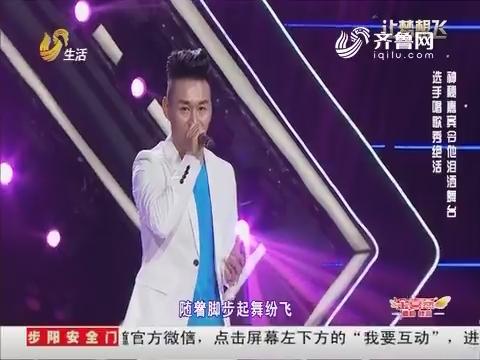 让梦想飞:关喜龙唱歌秀绝活 神秘嘉宾令他泪洒舞台