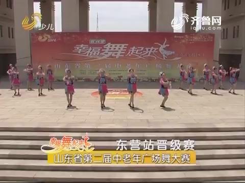 20170622《幸福舞起来》:山东省第二届中老年广场舞大赛——东营站晋级赛