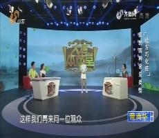20170622《大医本草堂》:经方巧化痰