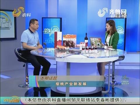 20170622《农科直播间》:樱桃产业新发展