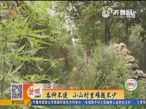 东平:各种不便 小山村里难题不少