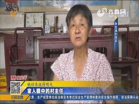 济南:家人眼中的村主任
