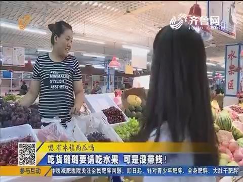 网络传言:西瓜桃子同食会丧命