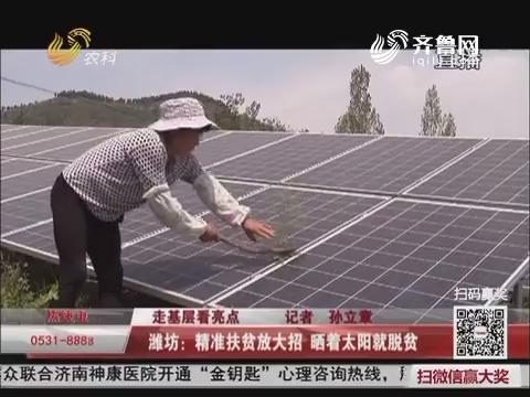 【走基层 看亮点】潍坊:精准扶贫放大招 晒着太阳就脱贫