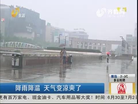 济南:降雨降温 天气变凉爽了