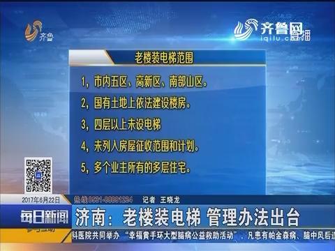 济南:老楼装电梯 管理办法出台