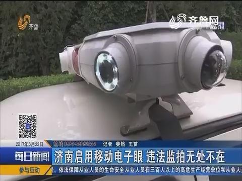 济南启用移动电子眼 违法监拍无处不在