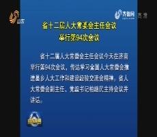 省十二届人大常委会主任会议举行第94次会议