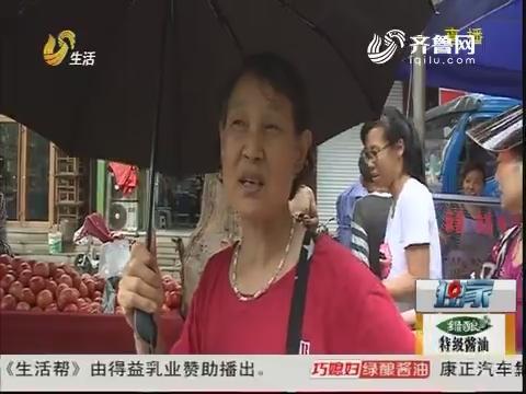 济南:马路市场 7月6日开拆
