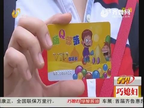 潍坊:充值卡用了两次 店没了?