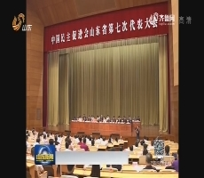 民进山东省第七次代表大会闭幕