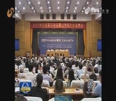2017年企业家活动日暨山东省企业家年会举行
