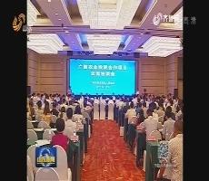 广西来山东推介135个农业重点项目