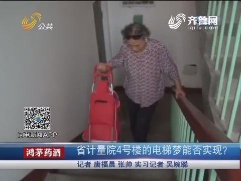 济南:省计量院4号楼的电梯梦能否实现?