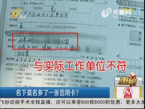 【重磅】滨州:名下莫名多了一张信用卡?
