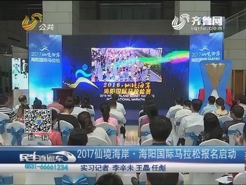 2017仙境海岸·海阳国际马拉松报名启动