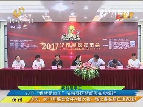 """我就是拳王:2017""""我就是拳王""""济南赛区新闻发布会举行"""