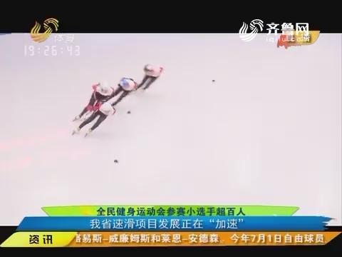 """闪电速递:全民健身运动会参赛小选手超百人 山东省速滑项目发展正在""""加速"""""""