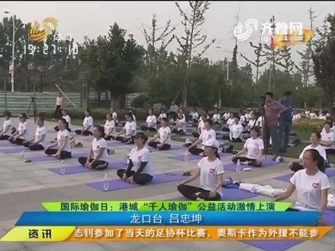 """闪电速递:国际瑜伽日 港城""""千人瑜伽""""公益活动激情上演"""