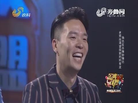 20170622《金牌司仪》:老男孩渴望得到妈妈肯定 角色反串惟妙惟肖