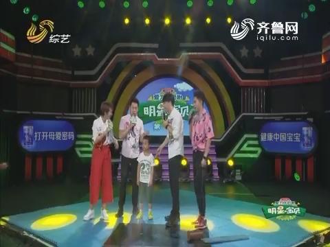 明星宝贝:绝活大比拼 李鑫与丁喆挑战晃管