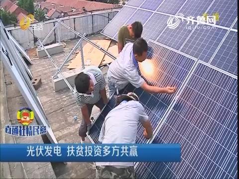 【直通社情民意】日照:光伏发电 扶贫投资多方共赢