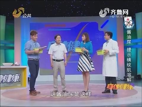 20170622《身体健康》:吃小龙虾 诱发急肾衰