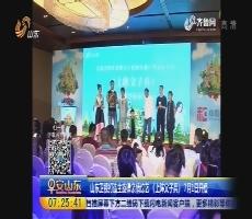 山东卫视打造主旋律亲情综艺 《上阵父子兵》7月1日开播
