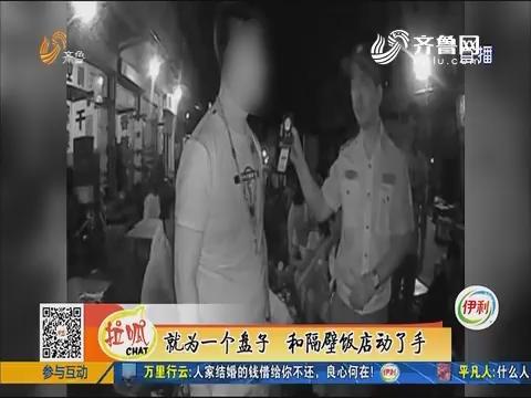 青州:跟民警较劲 回头竟然不承认