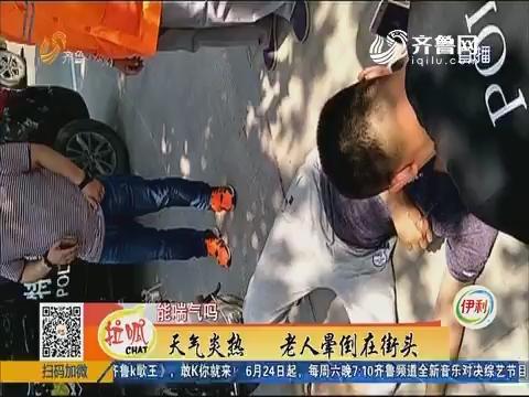 淄博:天气炎热 老人晕倒在街头