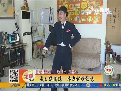 济南:夏日送清凉——卓别林模仿秀