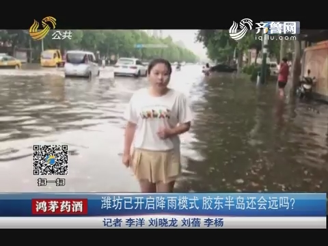 潍坊已开启降雨模式 胶东半岛还会远吗?