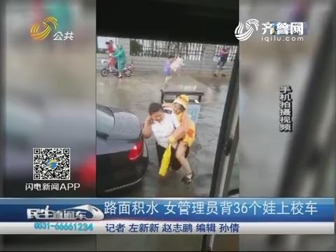 聊城:路面积水 女管理员背36个娃上校车