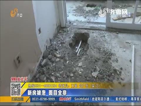 禹城:新房被泡 面目全非