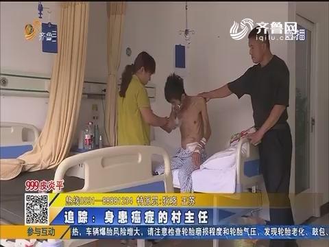 【济南】追踪:身患癌症的村主任