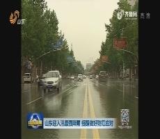 山東迎入汛最強降雨 提醒做好防范應對