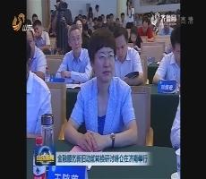 金融服务新旧动能转换研讨峰会在济南举行